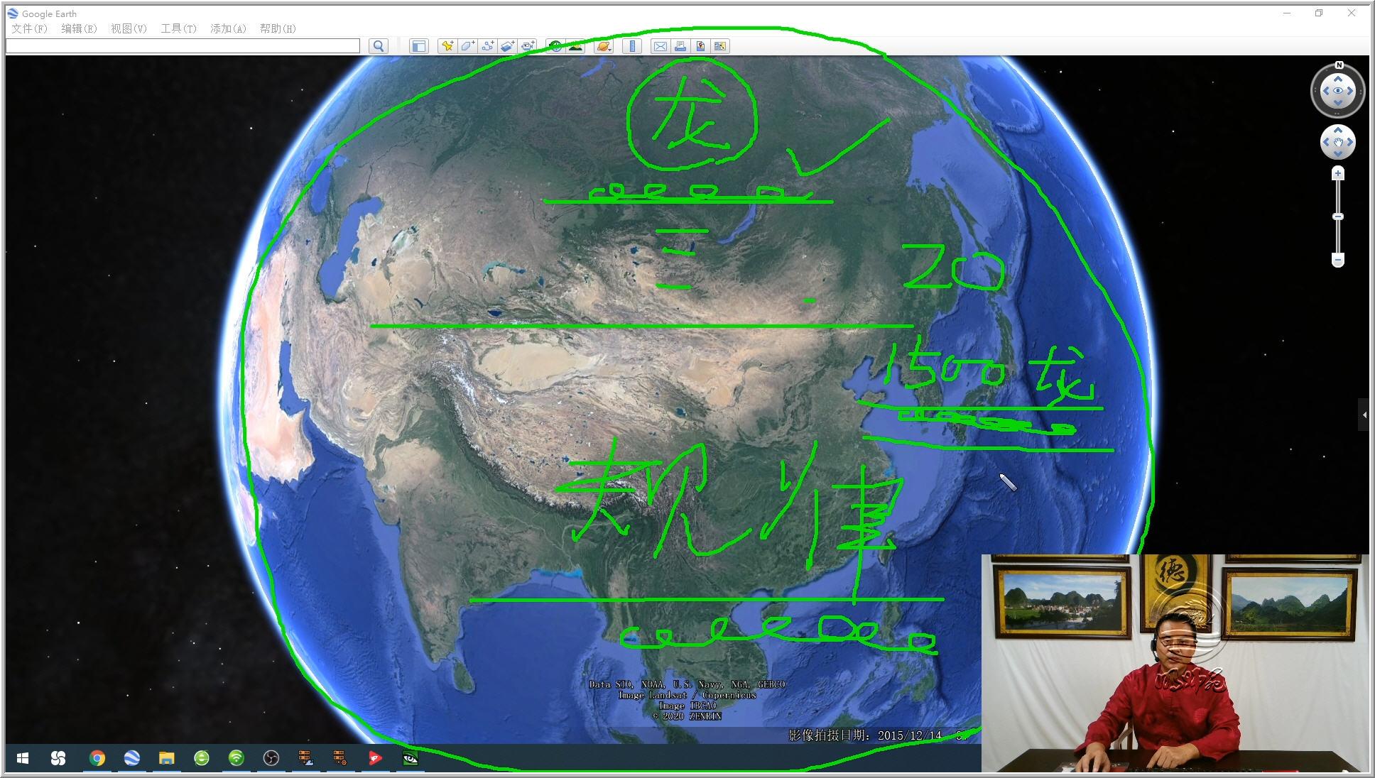 第26场 :地理术估龙要诀 2020-07-04