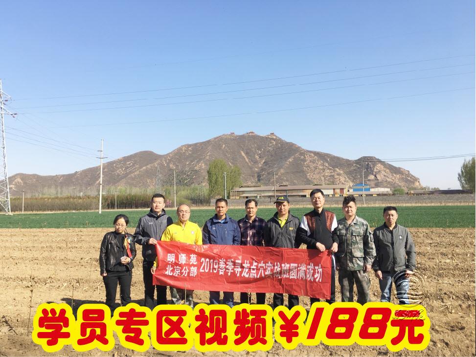 2019年春季寻龙班(北京分部)