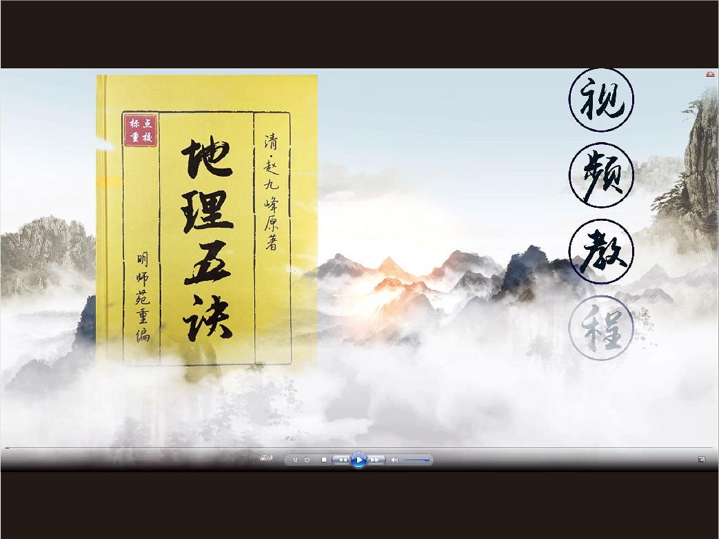 2020版地理五诀教程(带字幕)