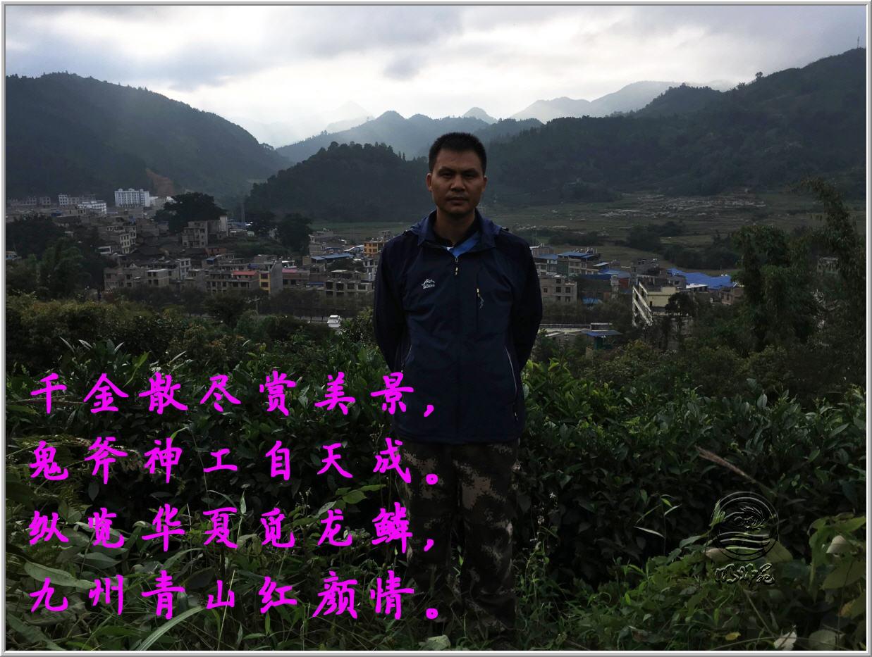 2018.11 云南 • 文山  陆氏寻地葬祖