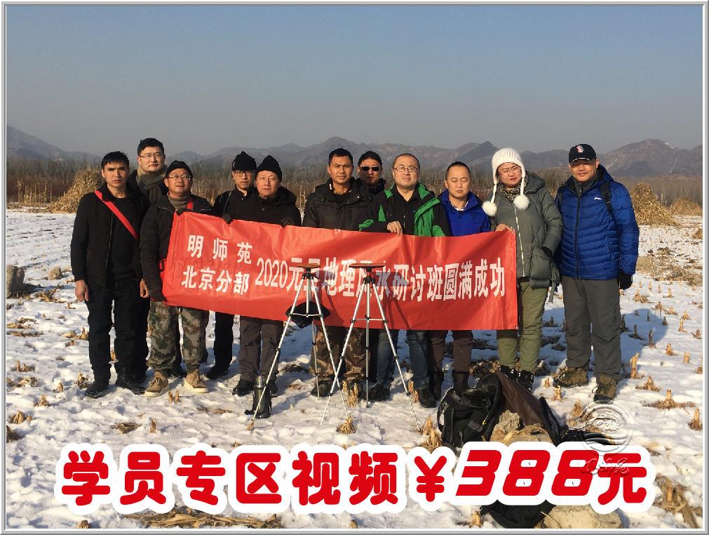 2020年元旦研讨班(北京分部)