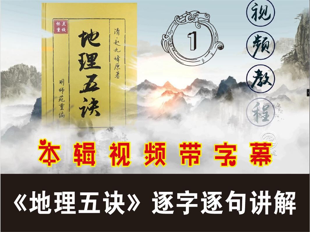 【卷一】 五行歌诀罗盘学法