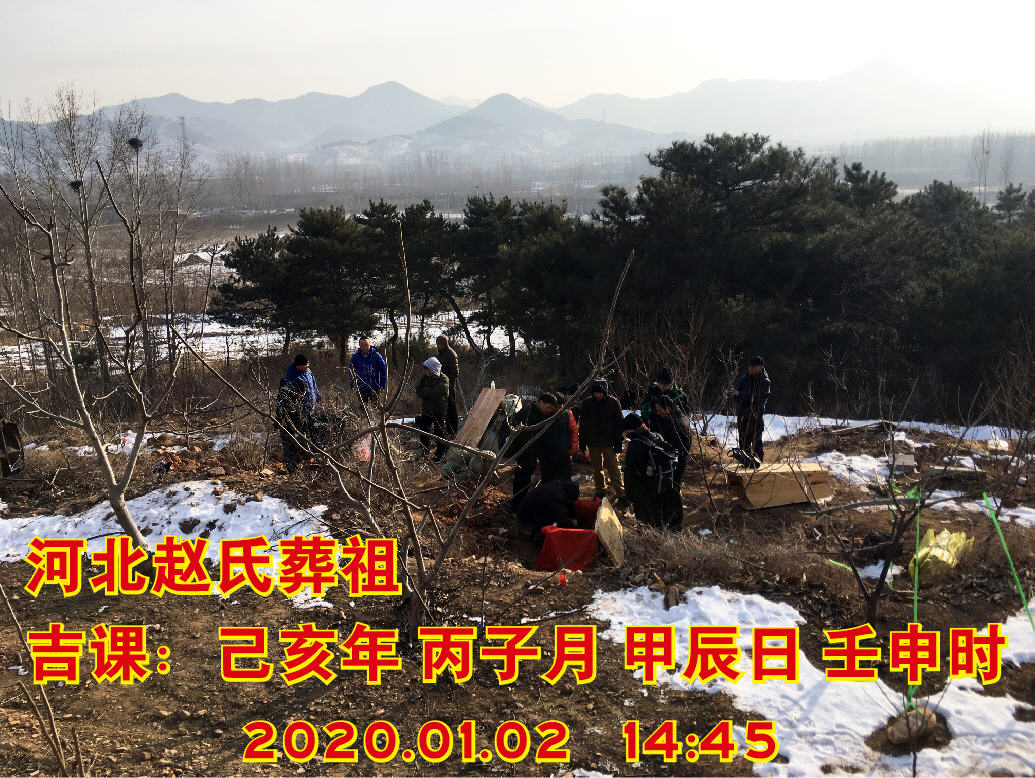(河北•赵氏)葬祖日课选择擂台赛